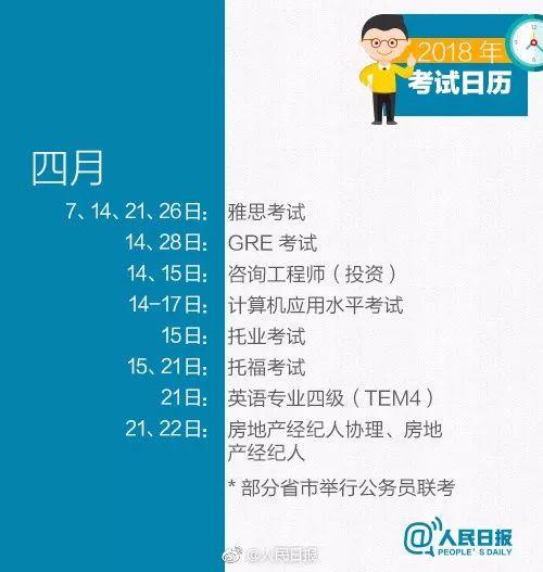 《考试日历3》.jpg