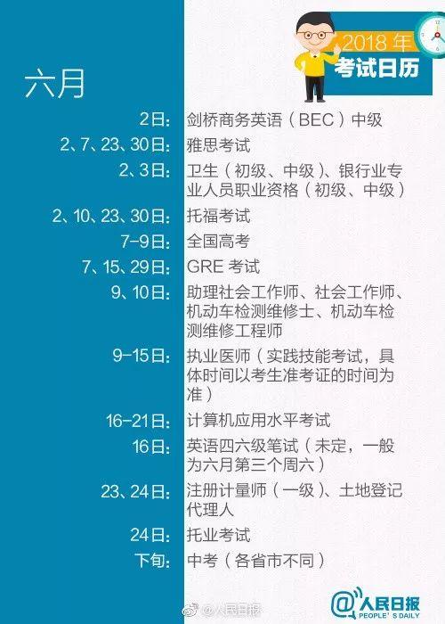 《考试日历5》.jpg