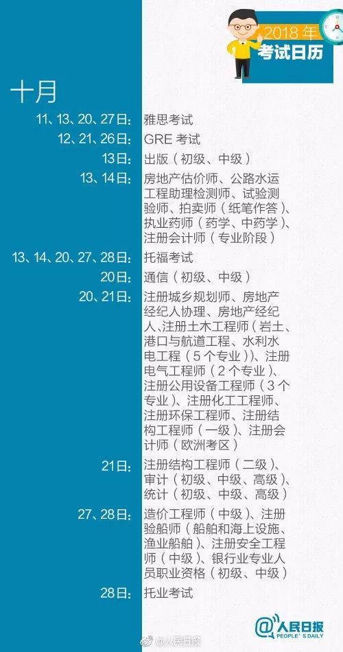 《考试日历7》.jpg