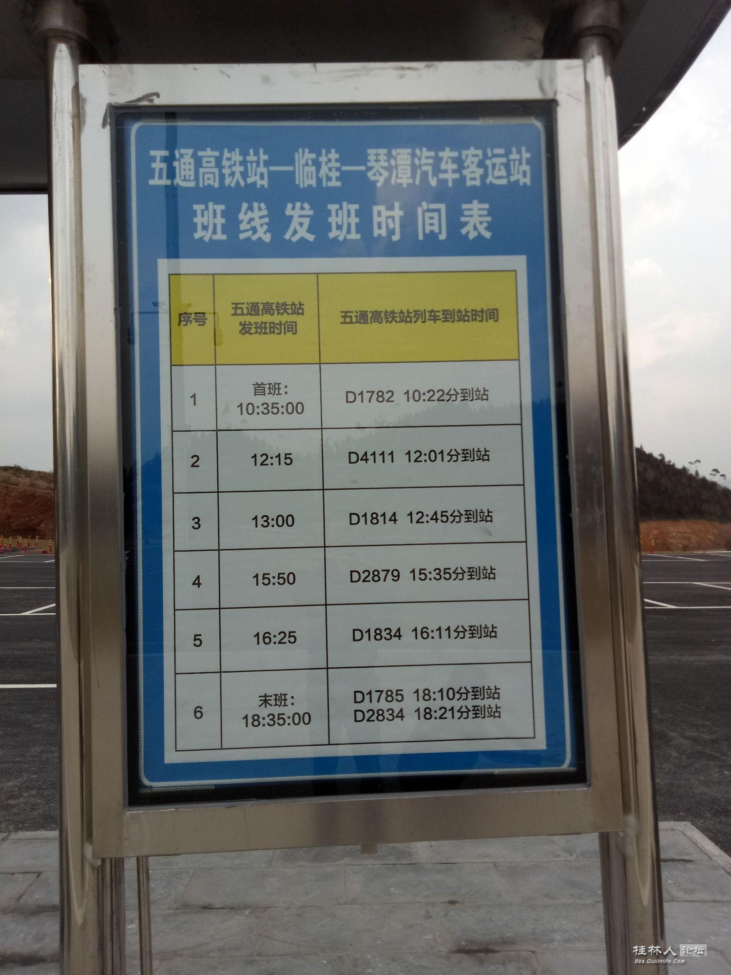 五通站公交.jpg