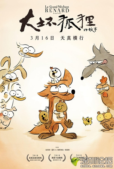 大坏狐狸的