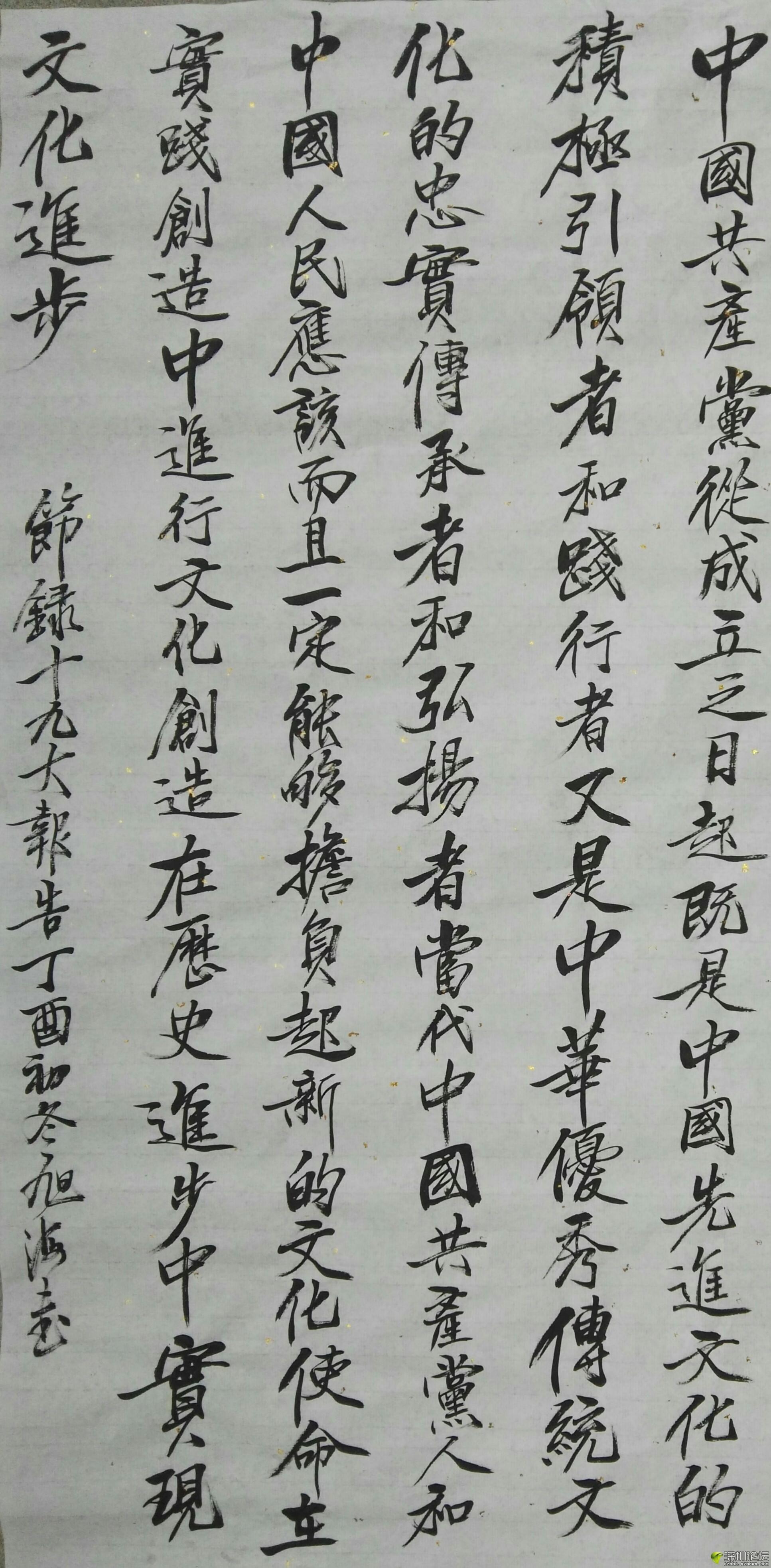 中国共产党从成立之日起1.jpg