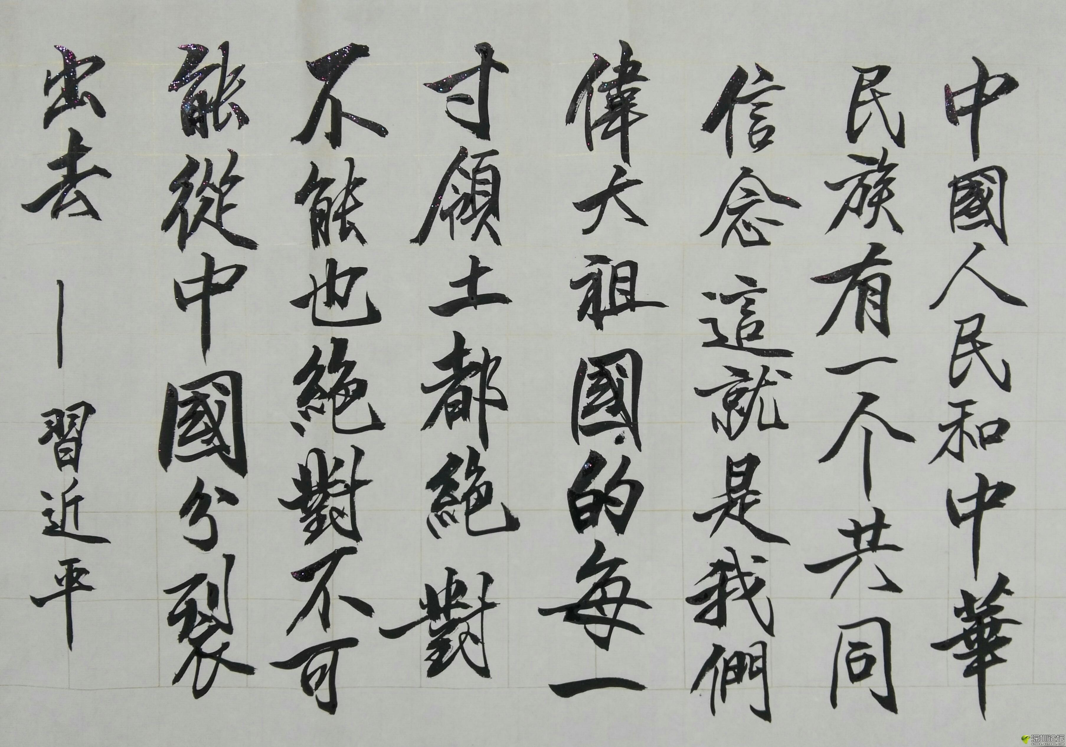 中国人民和中华民族.jpg