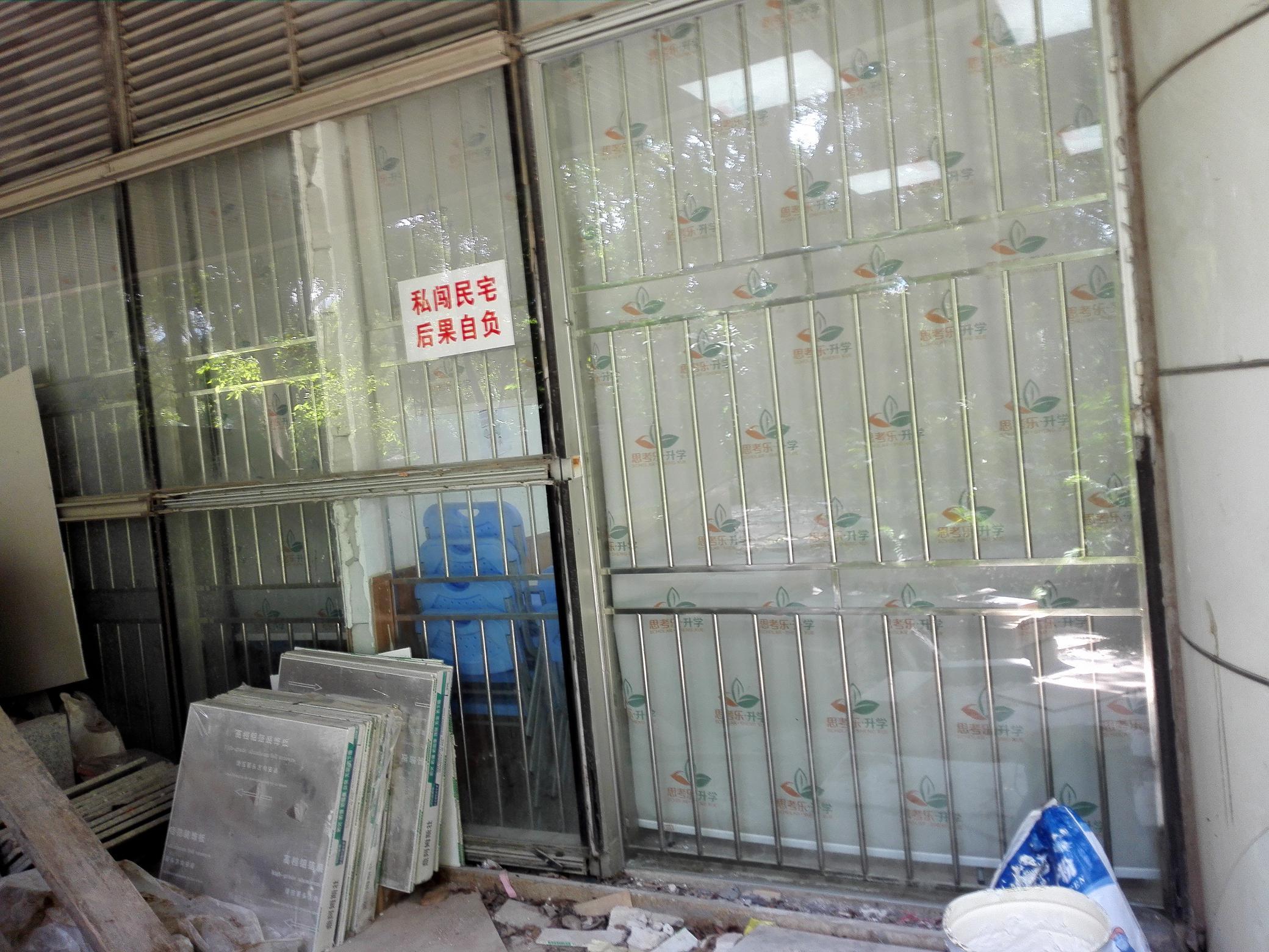 """商户封闭了公共通道 9#楼梯,还贴上""""私闯民宅 后果自负"""""""