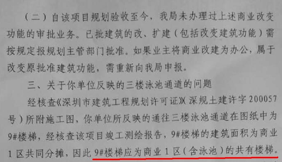 2016国土回复,确认9#通道是公共通道