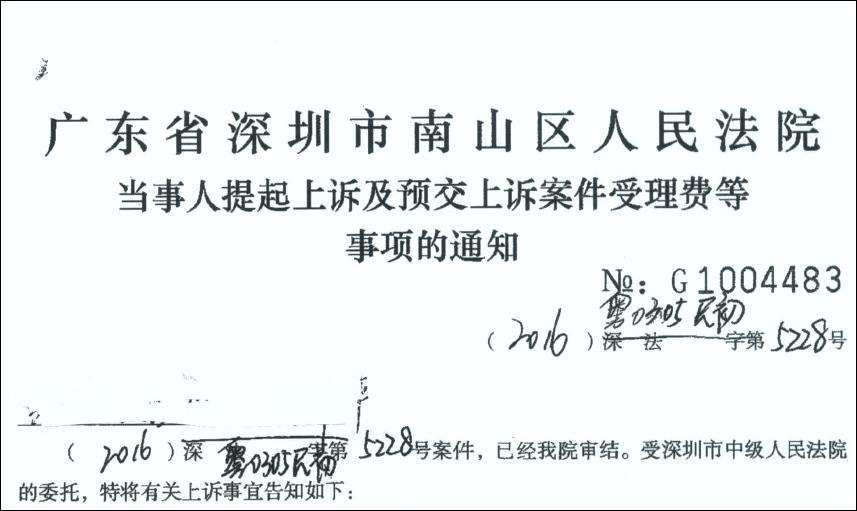 畔会所判决书_201610-1.JPG