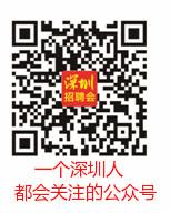 深圳招聘会公众号.jpg