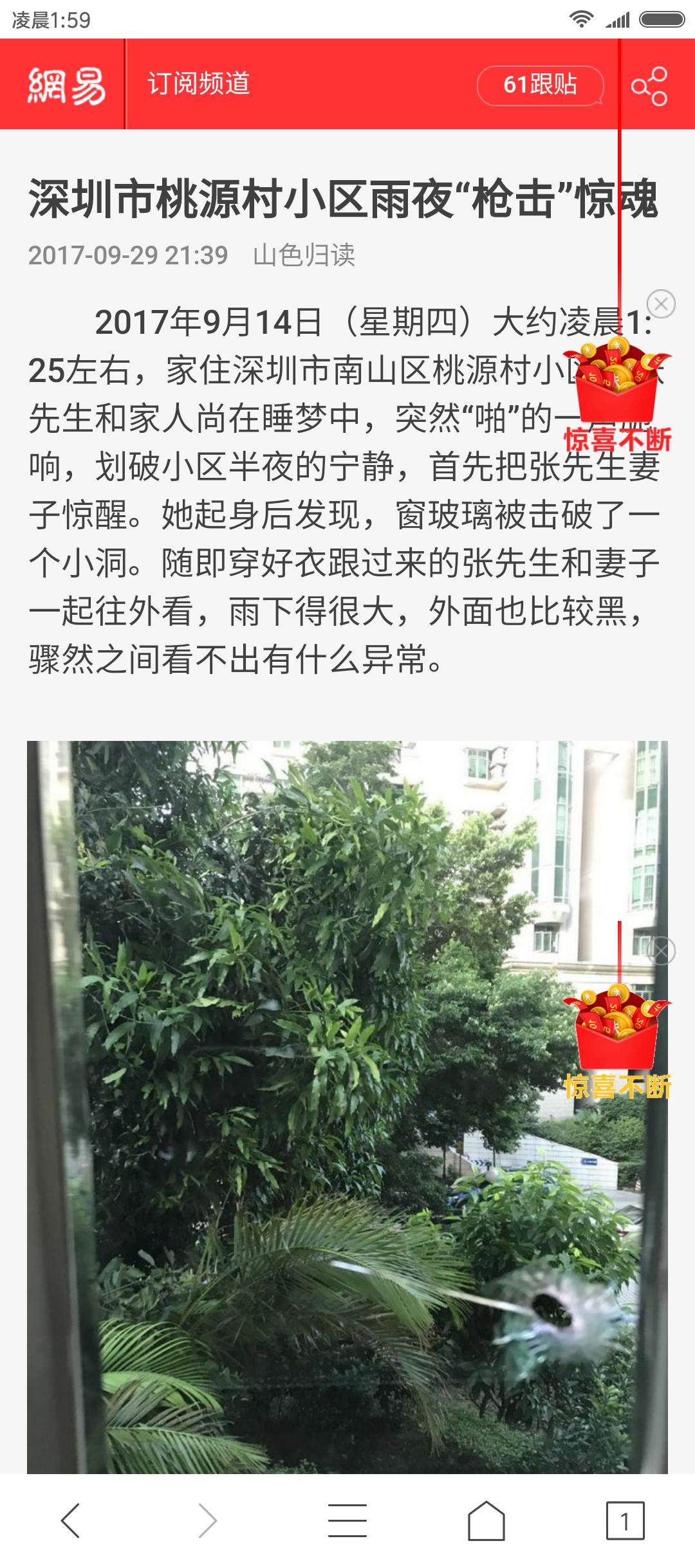 Screenshot_2018-07-25-01-59-46-918_com.ijinshan.browser_fast.png