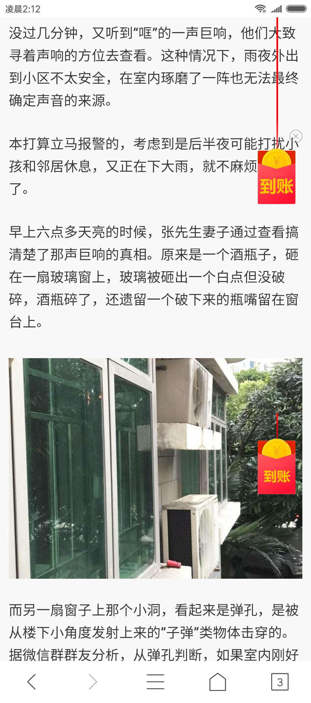 Screenshot_2018-07-25-02-12-01-951_com.ijinshan.browser_fast.png