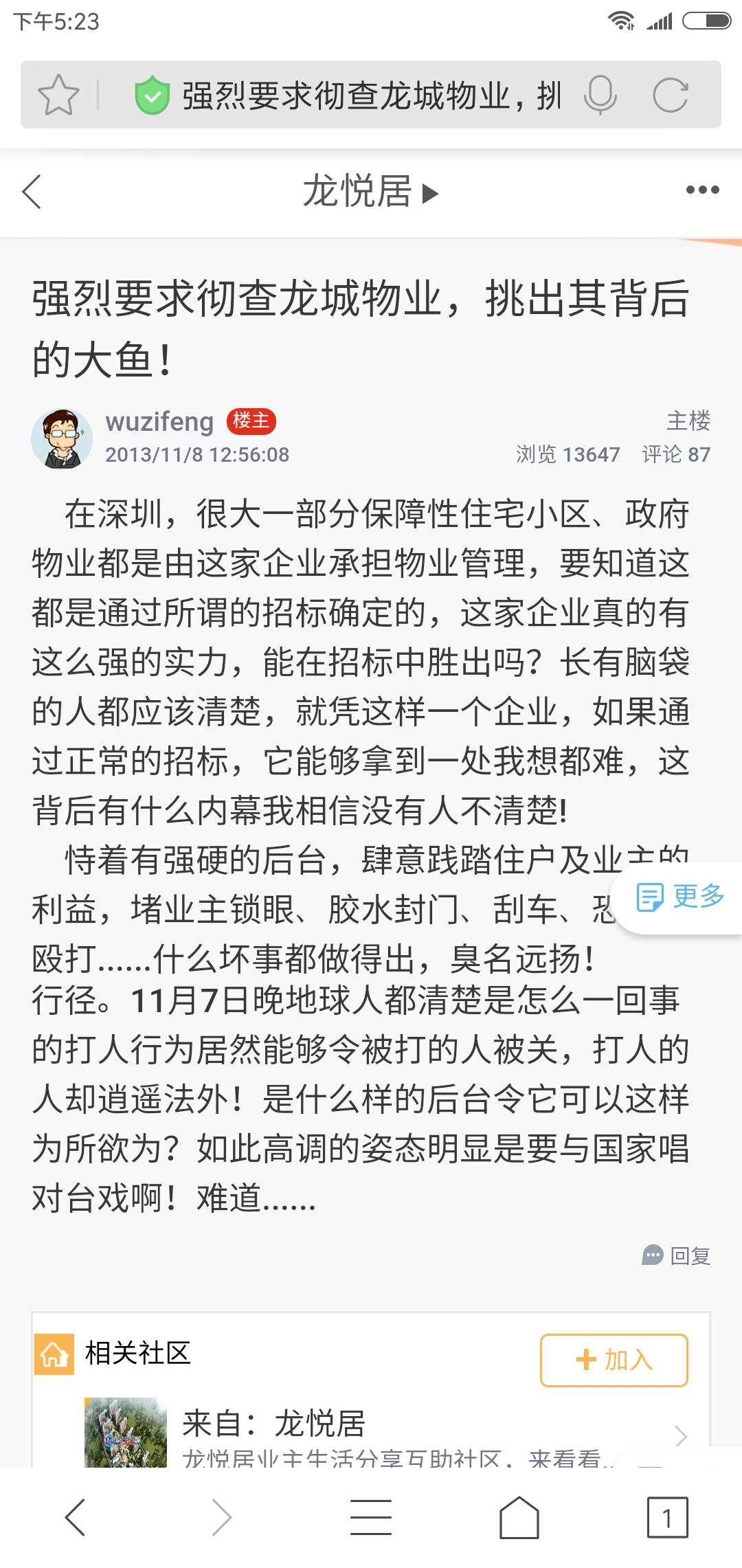 Screenshot_2018-07-28-17-23-10-280_com.ijinshan.browser_fast.png
