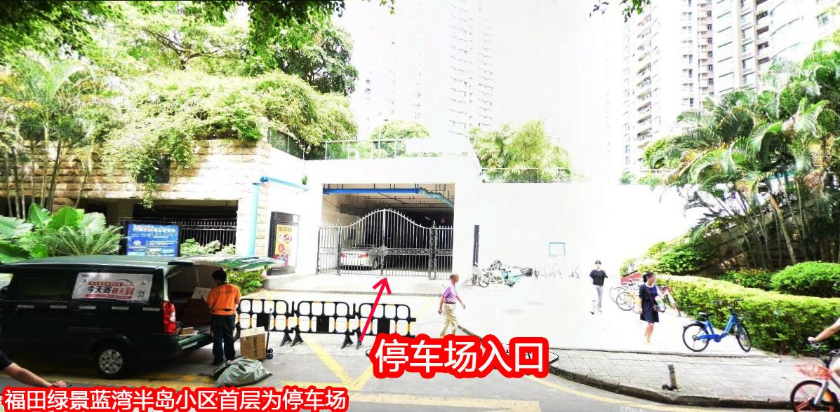 福田绿景蓝湾半岛小区首层为停车场.jpg
