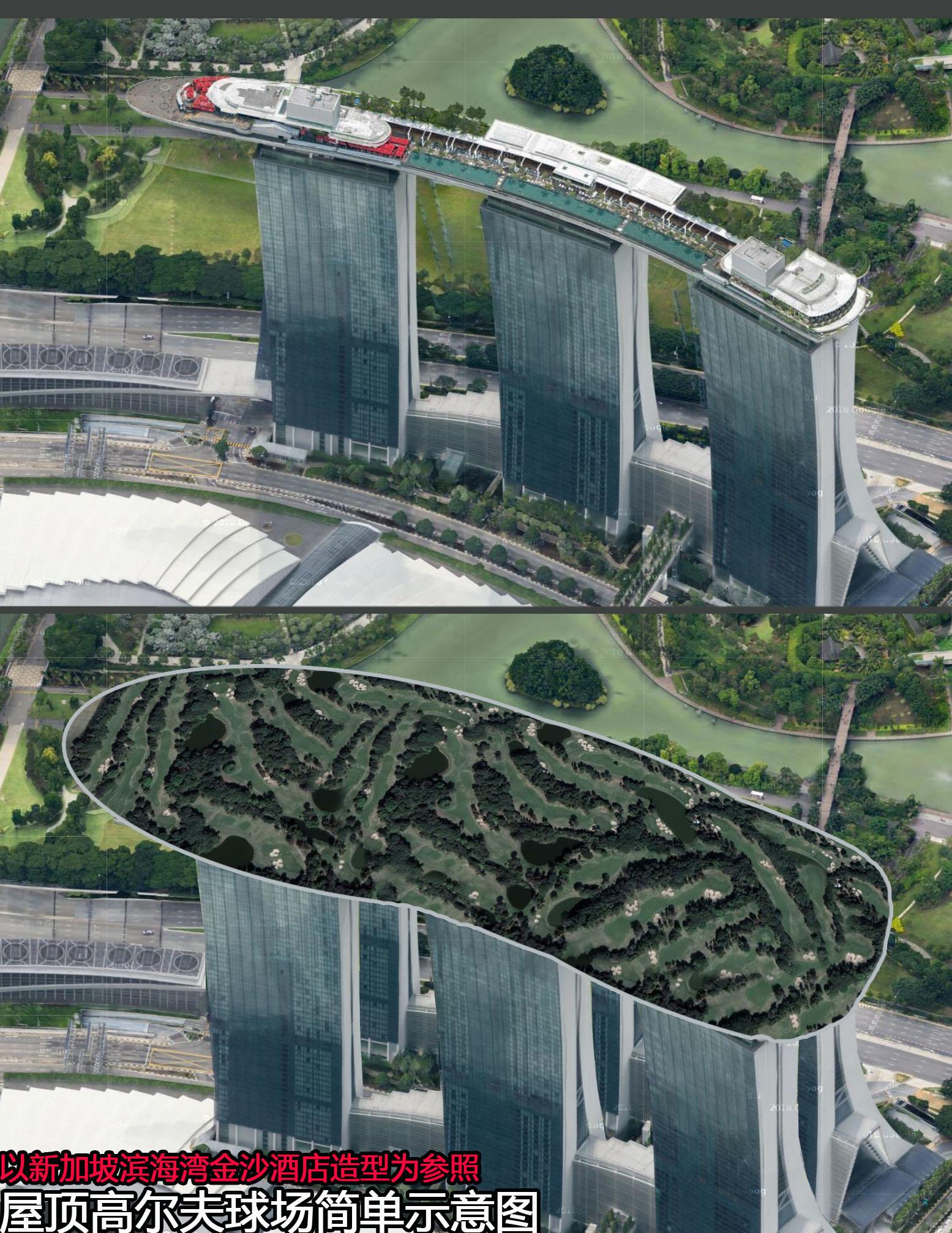 以新加坡滨海湾金沙酒店造型为参照 屋顶高尔夫球场简单示意图.jpg
