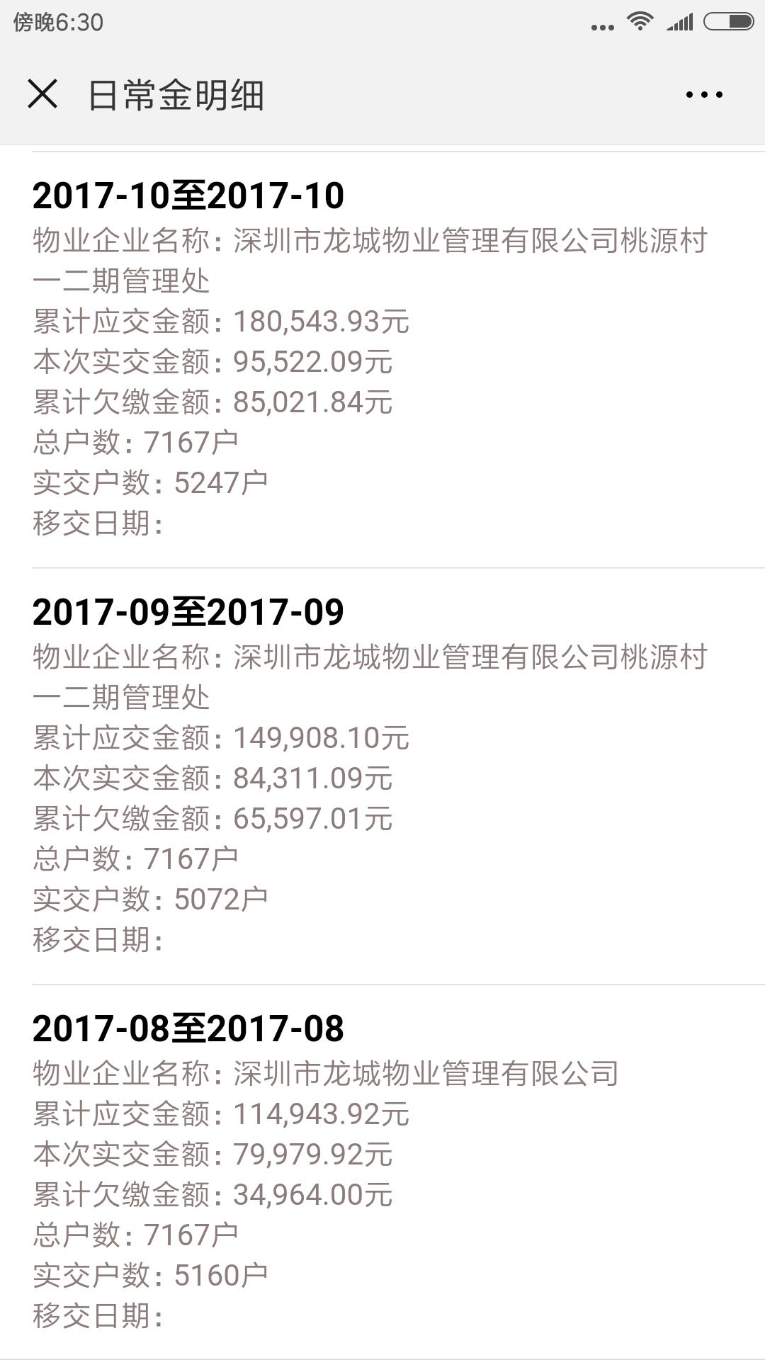 Screenshot_2018-08-26-18-30-17-642_com.tencent.mm.png