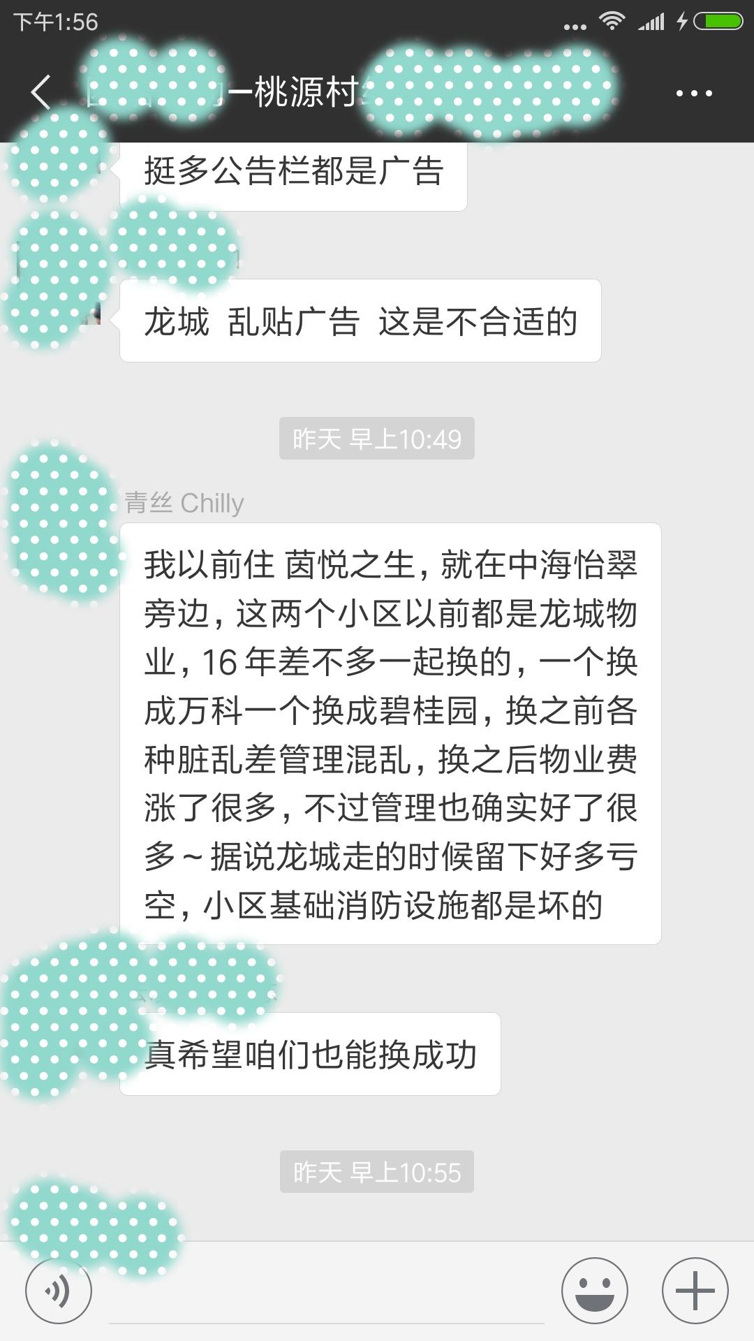 Screenshot_2018-09-05-13-56-18-807_com.tencent.mm.png