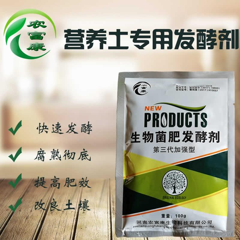 厂家直销花卉腐殖土发酵剂厂家批发价