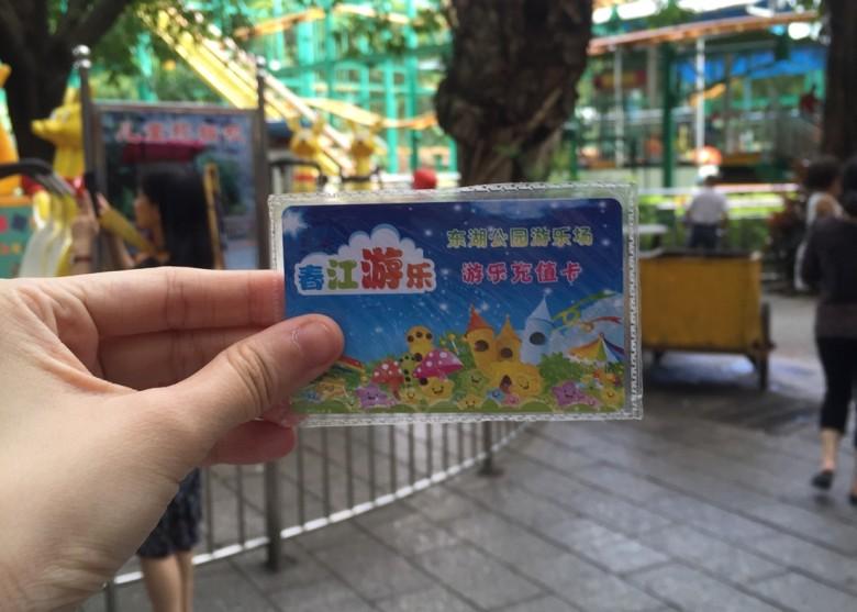 公園管理中心提醒,已購買遊樂場預售儲值卡的市民,可於停業前往辦理退卡退款手續。 ... ...