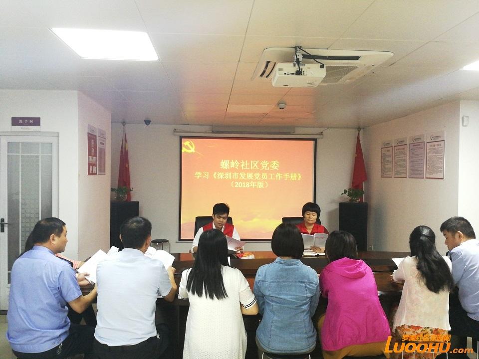 学习《深圳市发展党员工作手册》(2018年版)1.jpg