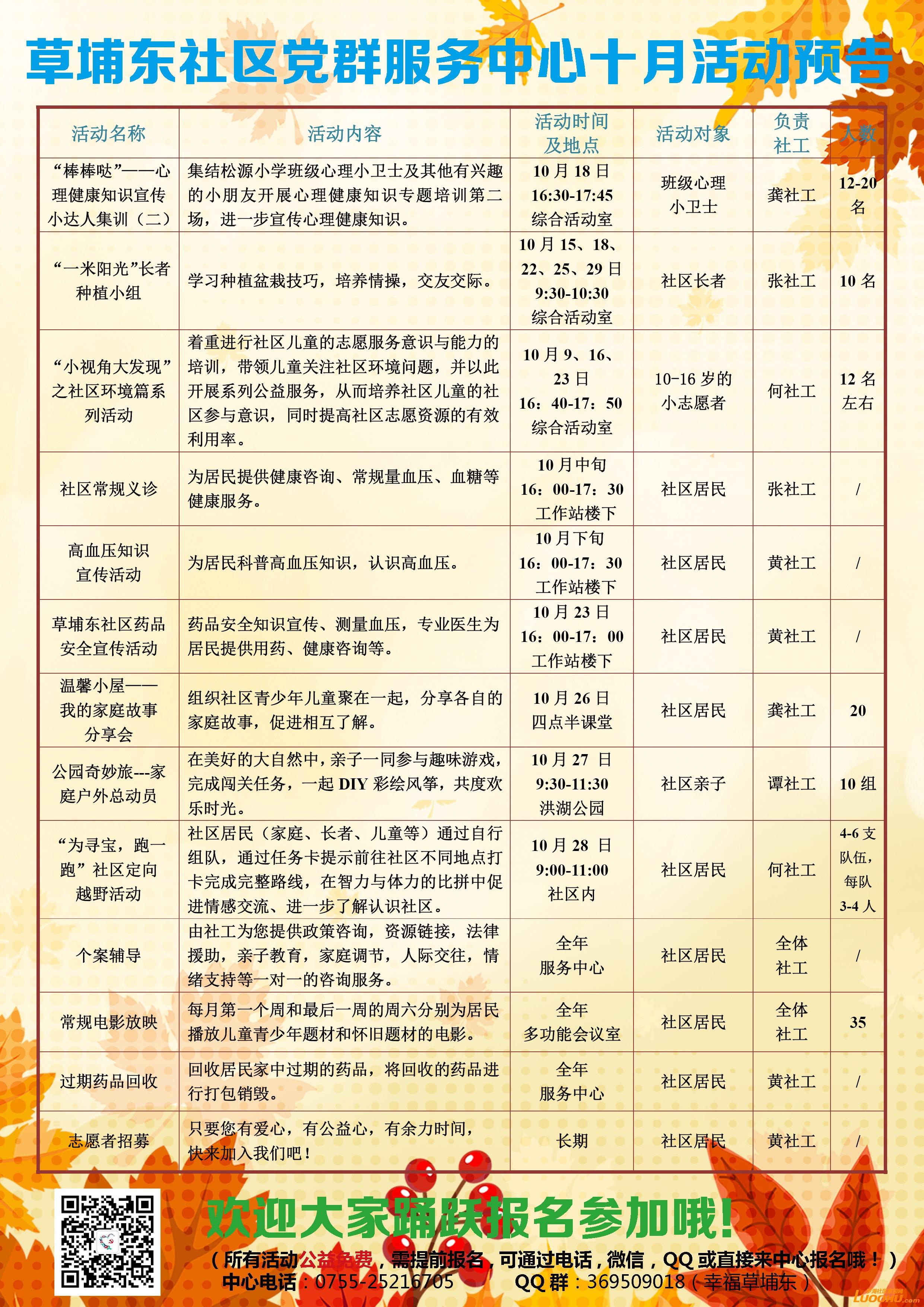 草埔东9月活动预告444.jpg