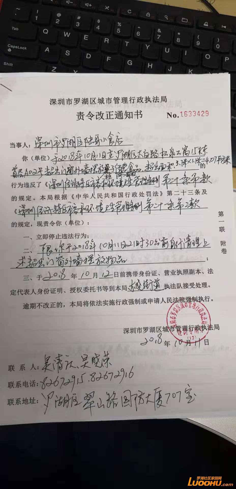 """松泉公寓15栋东侧的""""陆哥小食店""""深夜扰民望尽快取缔!.jpg"""