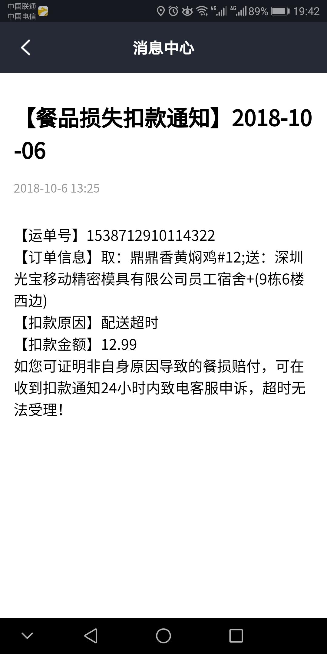 QQ图片20181023200400.jpg