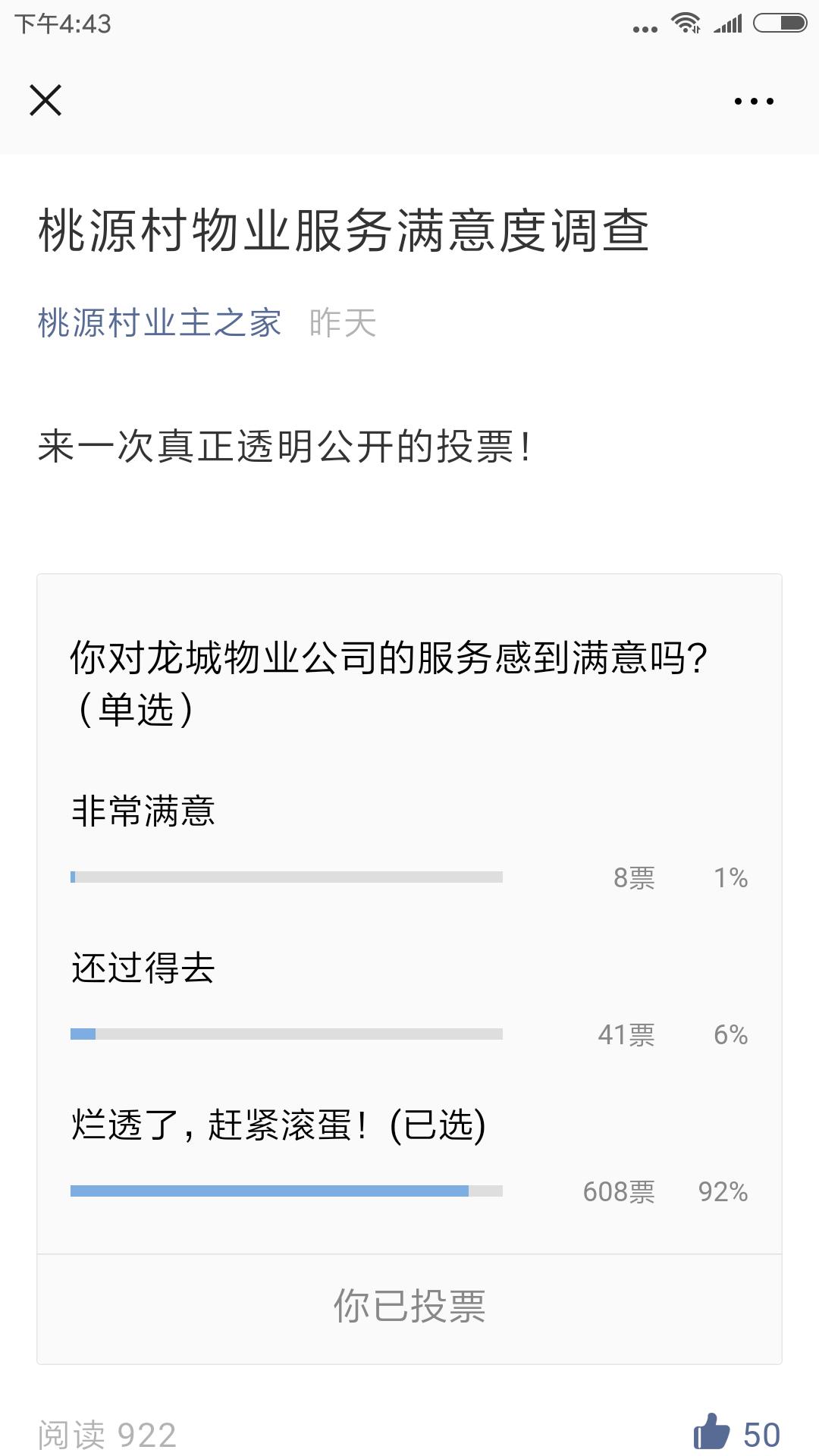 Screenshot_2018-11-06-16-43-15-681_com.tencent.mm.png
