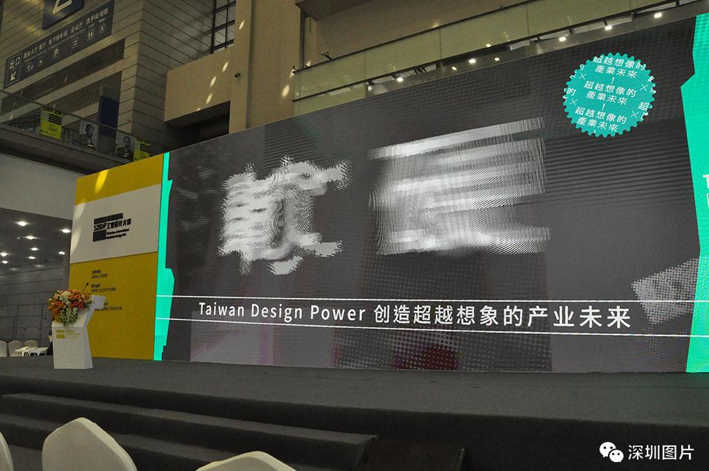 DSC_1667设计沙龙Taiwan Design Power创造超越想象的产业未来.JPG