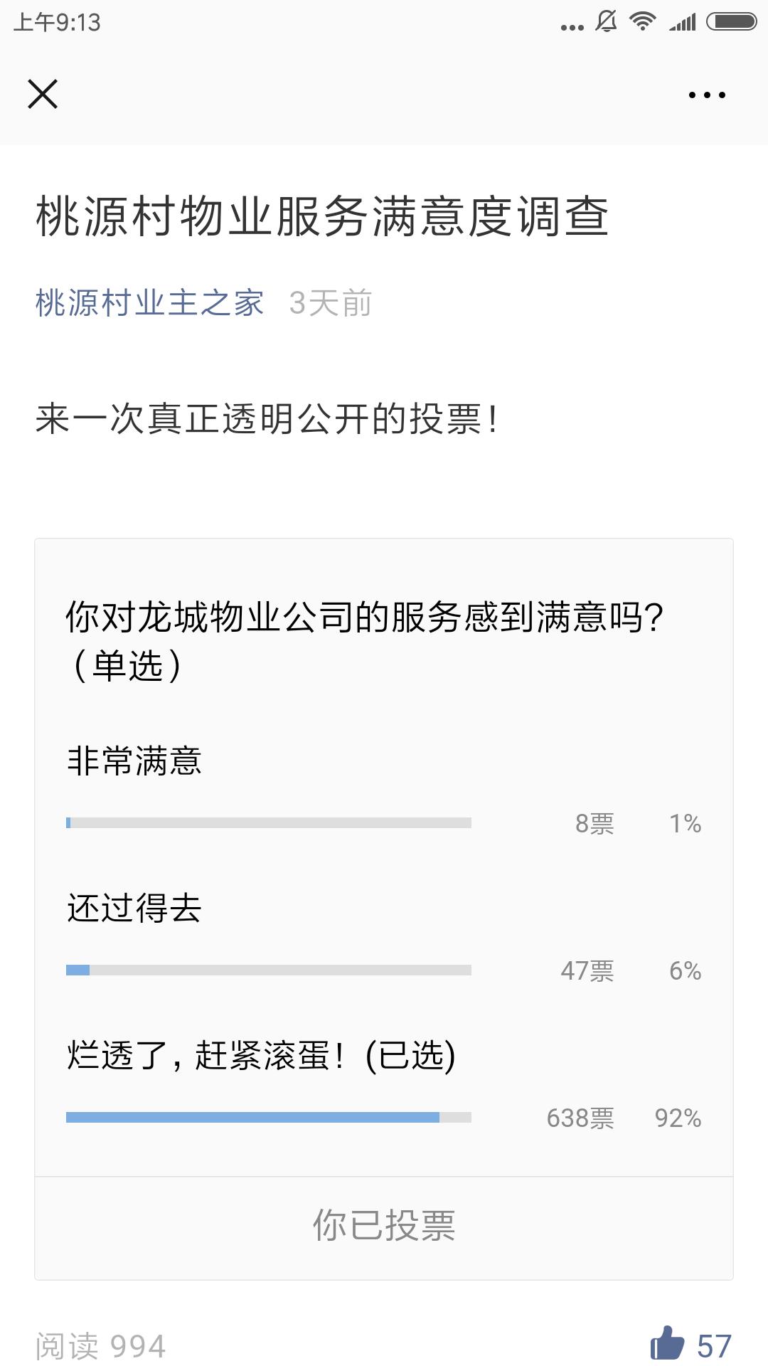 Screenshot_2018-11-08-09-13-43-934_com.tencent.mm.png