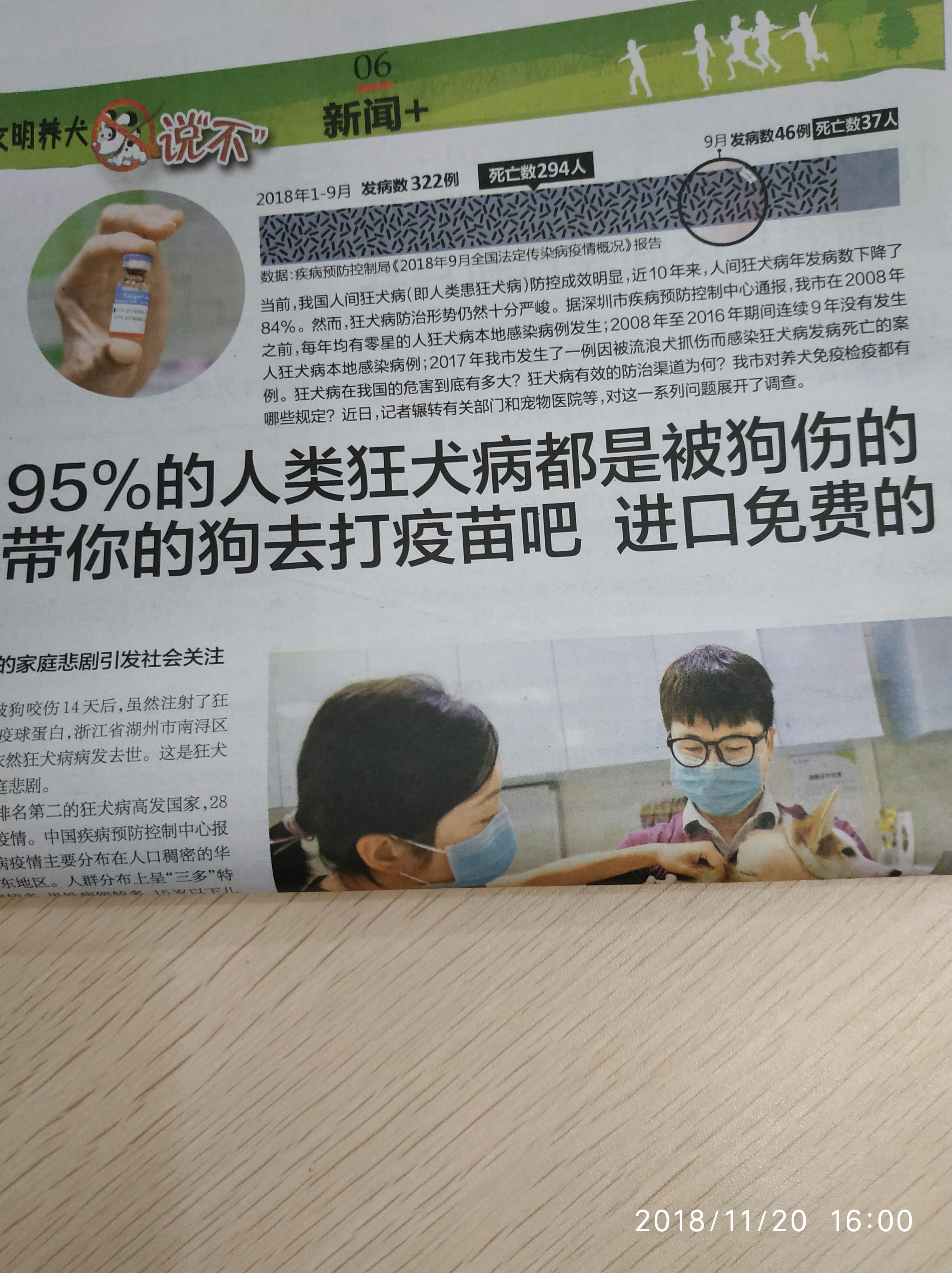 今天深圳日报上的