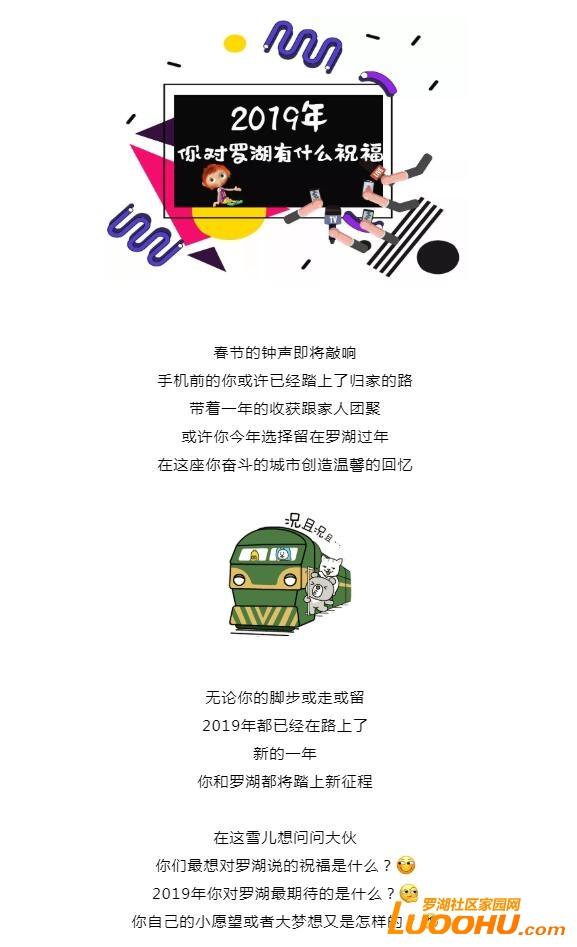 QQ截图20190201110523祝福.jpg