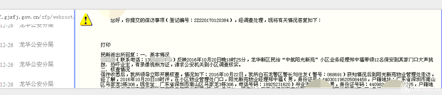 EE_风影看图王.png