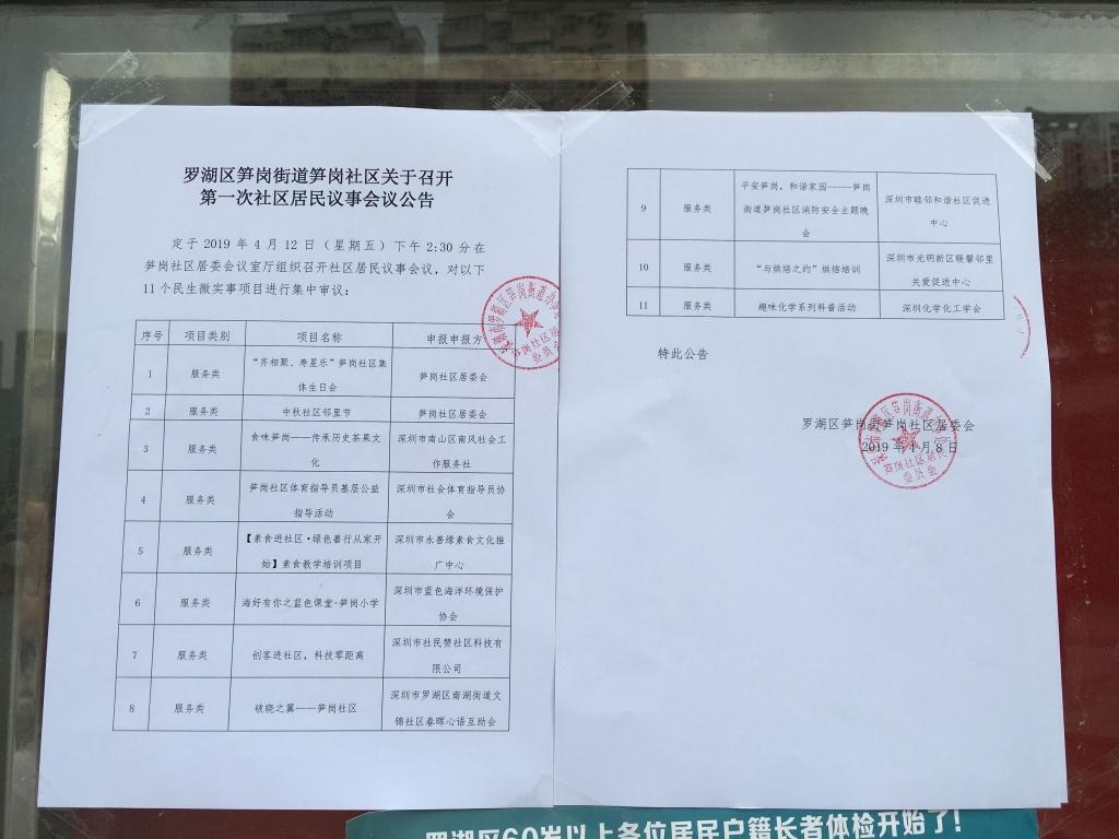 笋岗社区关于召开第一次社区居民议事会议公告2.jpg