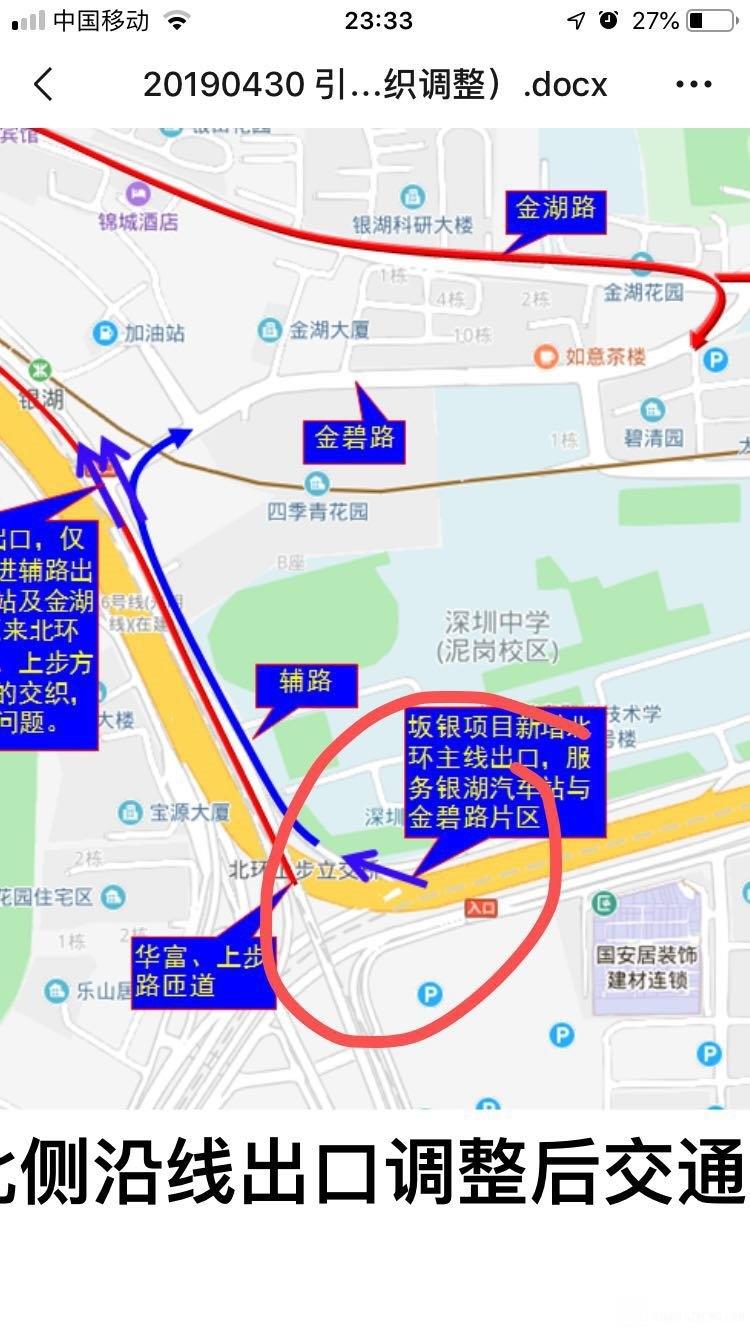 深圳交委工作人员第二次答复图片