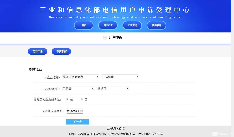 填写用户申诉信息.png