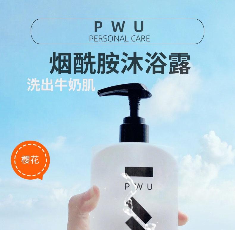 pwu沐浴露