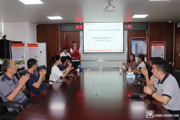 老围社区开展药品安全知识志愿者小组活动.JPG