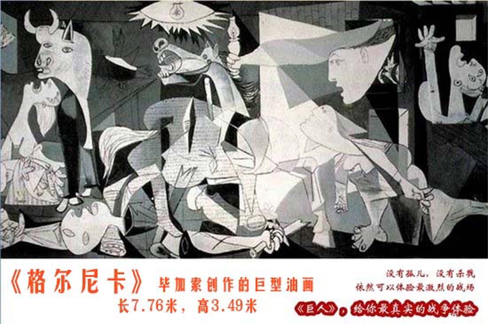 1 《格尔尼卡》毕加索创作的巨型油画,长7.76米,高3.49米.jpg