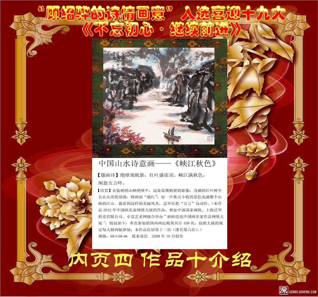 4  中国山水诗意画《峡江秋色》.jpg