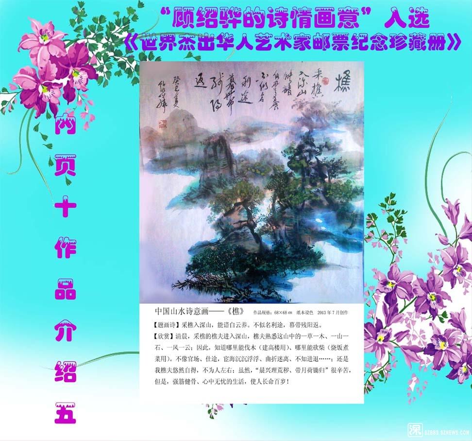 6 世界杰出华人艺术家邮票纪念珍藏册·顾绍骅内页十作品介绍5.jpg