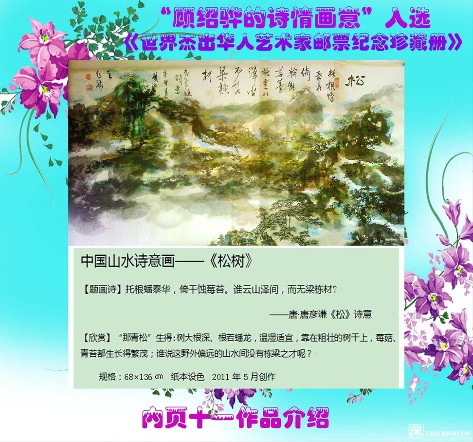 8 世界杰出华人艺术家邮票纪念珍藏册·顾绍骅内页十一作品介绍.jpg