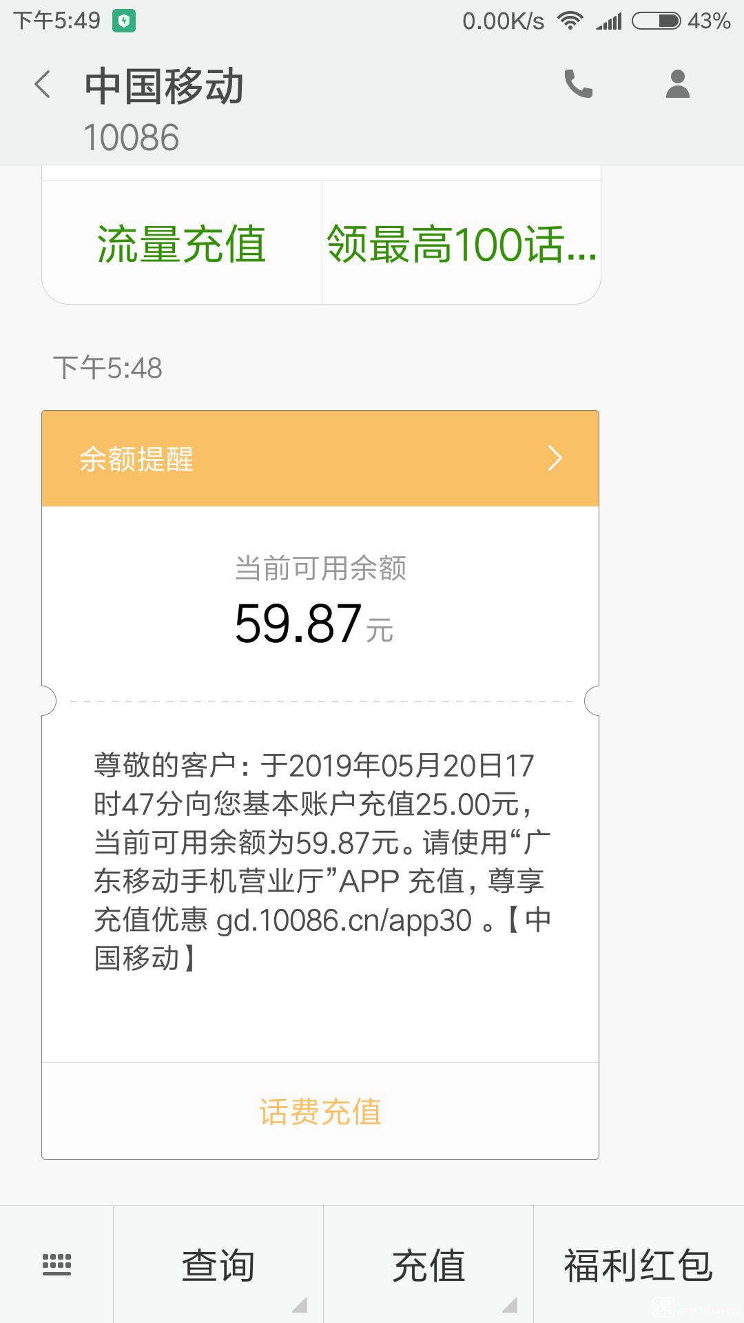 Screenshot_2019-05-20-17-49-34-513_com.android.mms.png