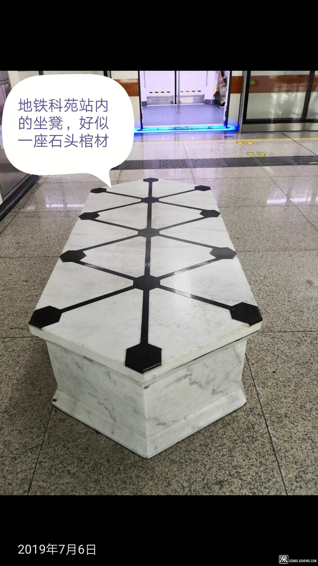 把一个普通的座椅做成既不中看,也不中用的棺材形状