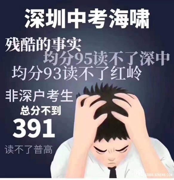 1深圳四大名校b.jpg