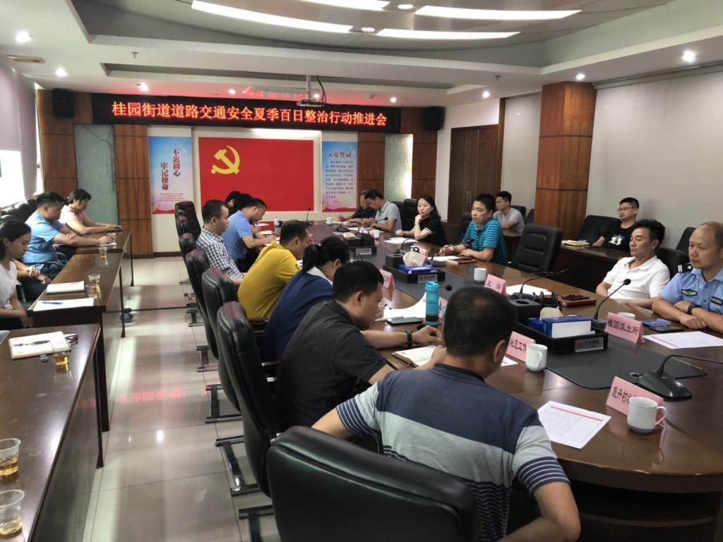 20190722桂园街道道路交通安全夏季百日整治行动推进会.jpg