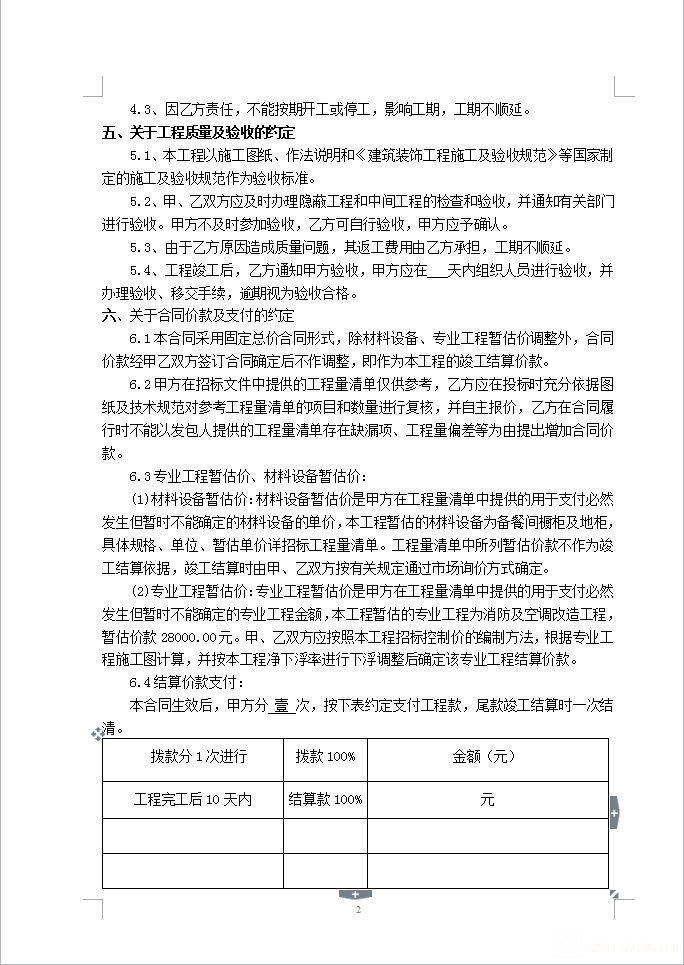 QQ截图20190730112036.png