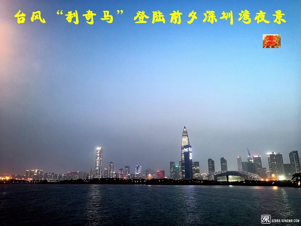 """台风""""利奇马""""前夕深圳湾夜景20190809_924.jpg"""