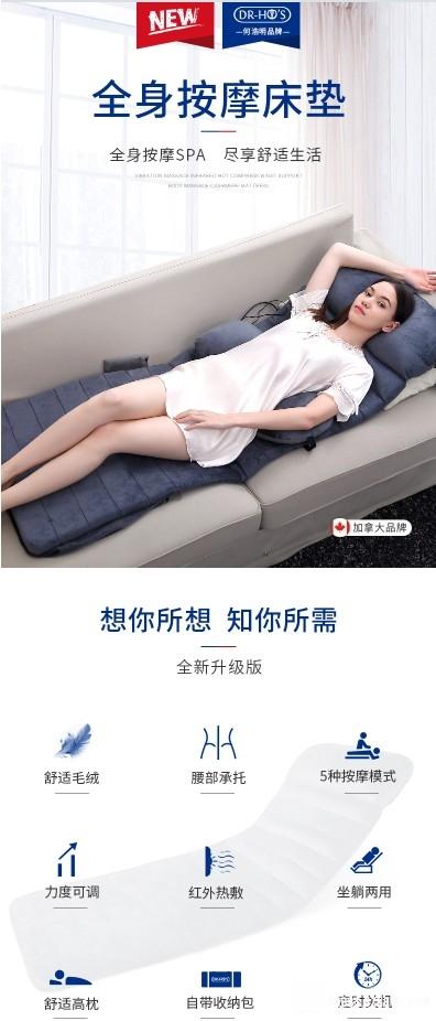 何浩明按摩床垫.jpg