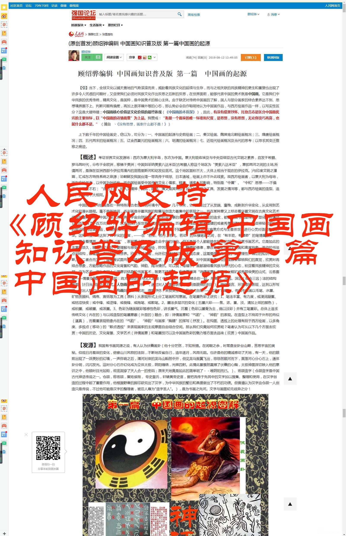人民网支持《顾绍骅编辑 中国画知识普及版 第一篇中国画的起源》.jpg.jpg