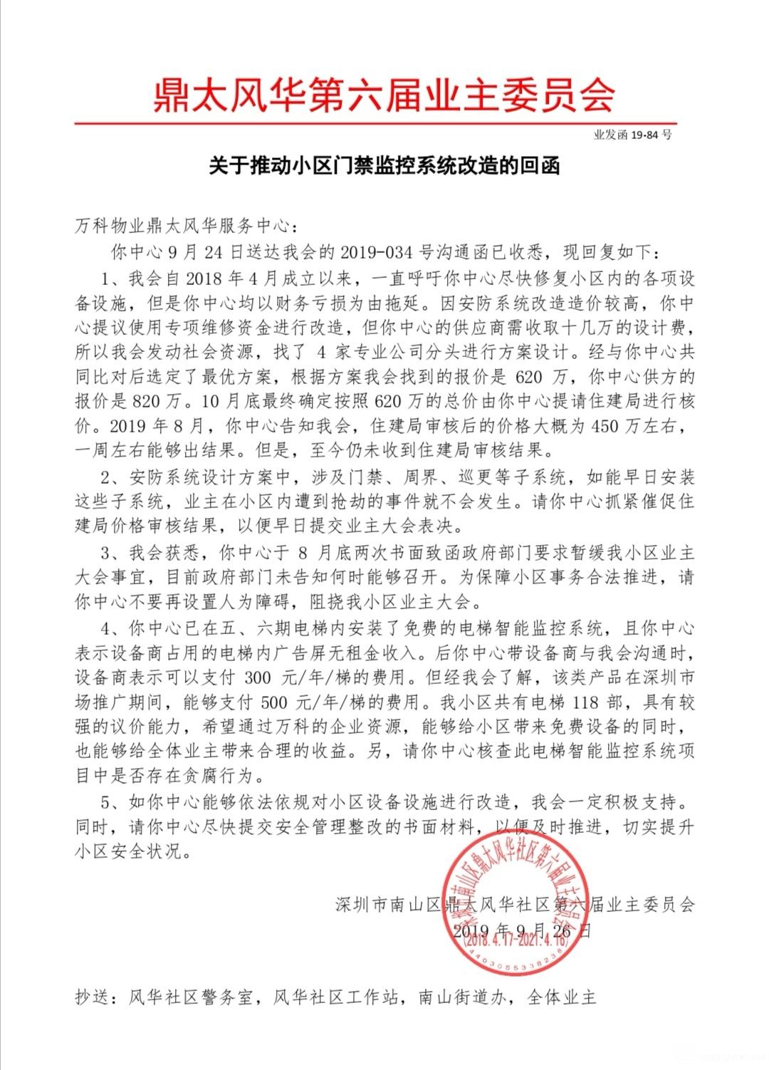 20190924-阻挠小区业主大会召开