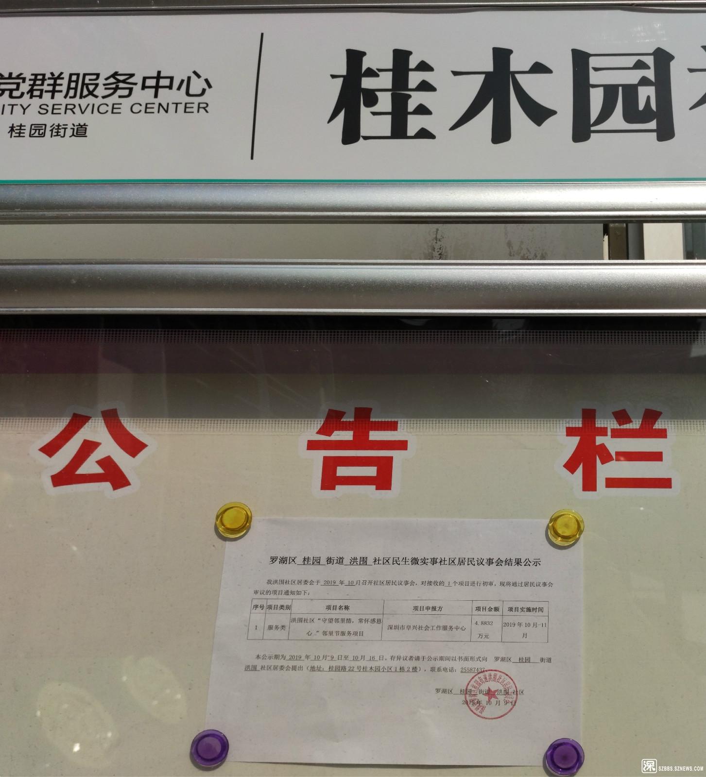 洪围邻里节_meitu_3.jpg