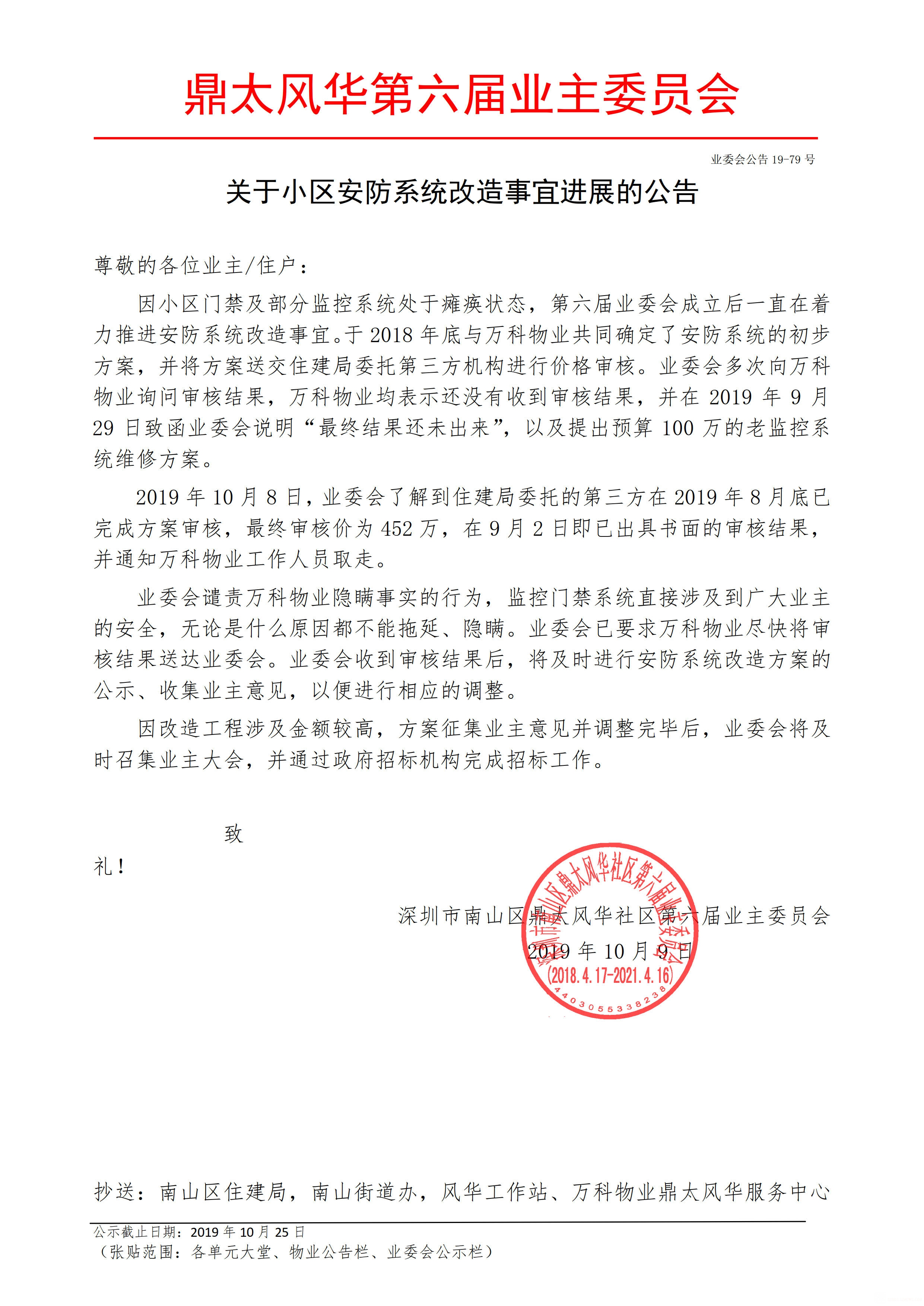 小区安防系统改造进展公告.jpg